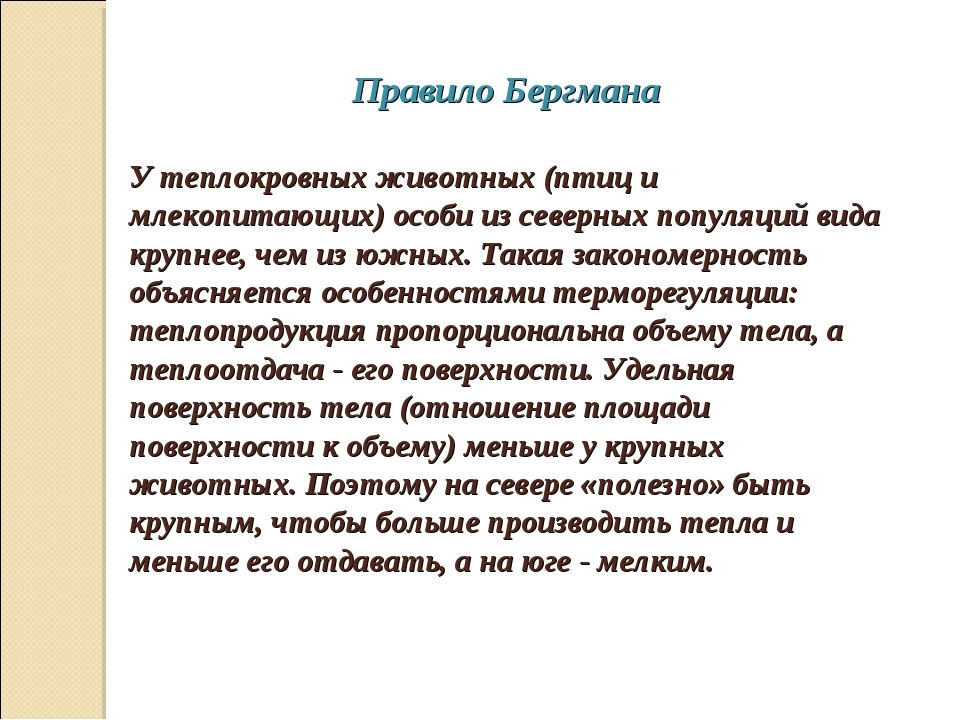 Правило Бергмана У теплокровных животных (птиц и млекопитающих) особи из сев...
