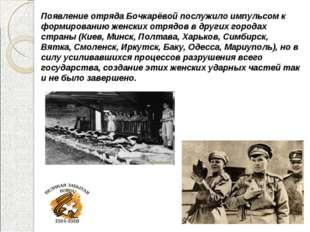 Появление отряда Бочкарёвой послужило импульсом к формированию женских отрядо