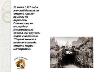 21 июня 1917 года женский батальон смерти принял присягу на верность Отечеств