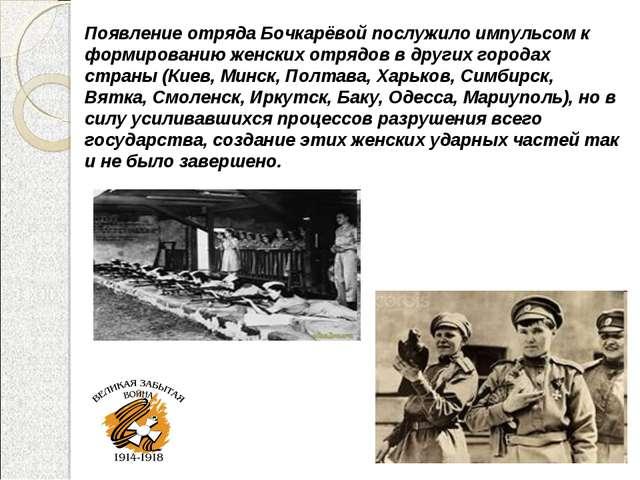 Появление отряда Бочкарёвой послужило импульсом к формированию женских отрядо...
