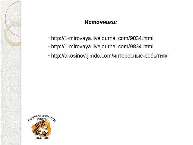 Источники: http://1-mirovaya.livejournal.com/9834.html http://1-mirovaya.live...