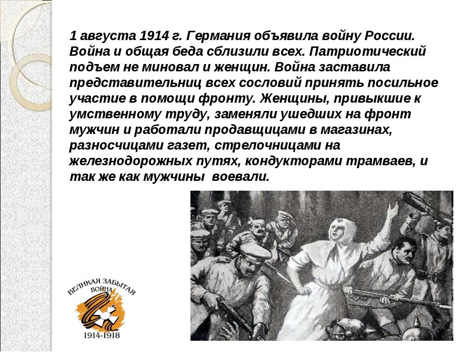 1 августа 1914 г. Германия объявила войну России. Война и общая беда сблизили...