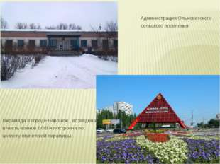 Администрация Ольховатского сельского поселения Пирамида в городе Воронеж , в