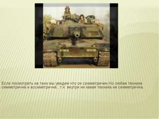 Если посмотреть на танк мы увидим что он симметричен.Но любая техника симметр