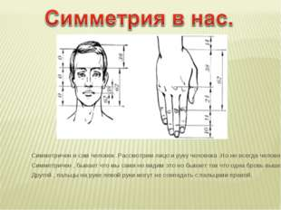 Симметричен и сам человек .Рассмотрим лицо и руку человека .Но не всегда чело