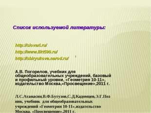 l http://slovari.ru/ http://www.likt590.ru/ http://sbiryukova.narod.ru/ А.В.