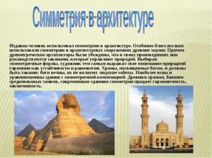 Симметрия в архитектуре Издавна человек использовал симметрию в архитектуре.