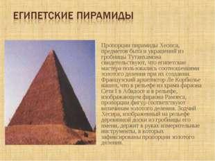 Пропорции пирамиды Хеопса, предметов быта и украшений из гробницы Тутанхамона