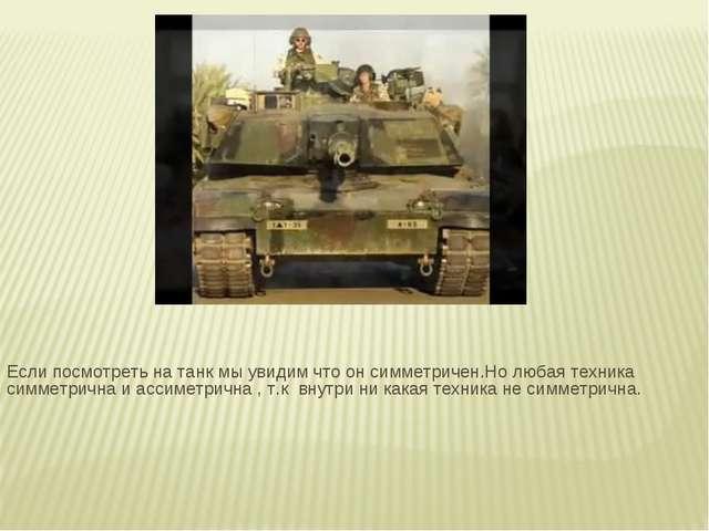 Если посмотреть на танк мы увидим что он симметричен.Но любая техника симметр...