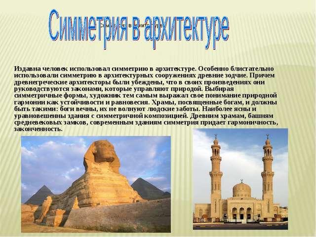 Симметрия в архитектуре Издавна человек использовал симметрию в архитектуре....
