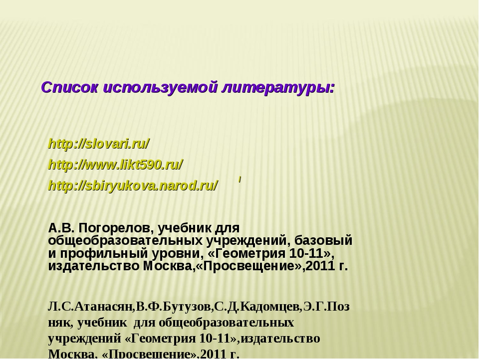 l http://slovari.ru/ http://www.likt590.ru/ http://sbiryukova.narod.ru/ А.В....