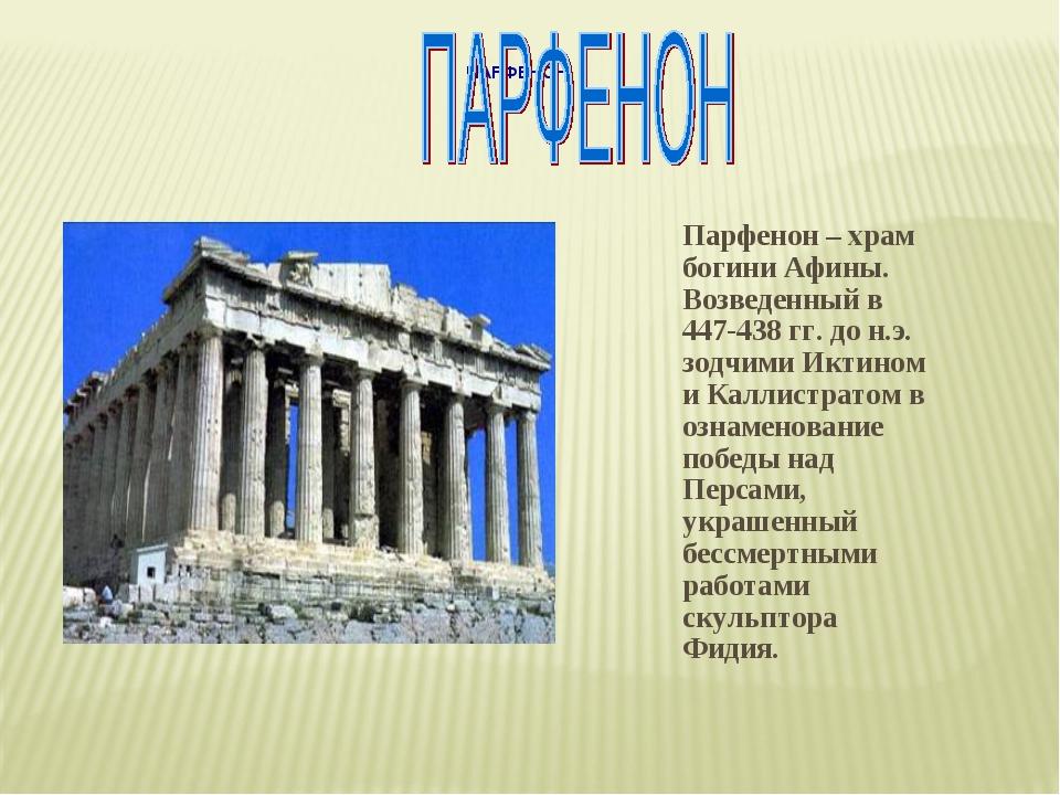 Парфенон – храм богини Афины. Возведенный в 447-438 гг. до н.э. зодчими Иктин...