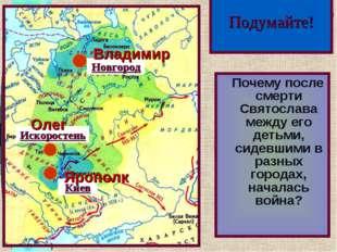 Почему после смерти Святослава между его детьми, сидевшими в разных городах,