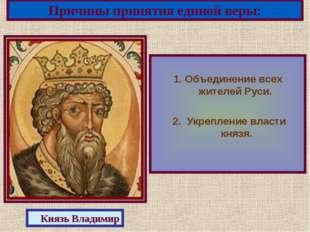 1. Объединение всех жителей Руси. 2. Укрепление власти князя. Причины принят