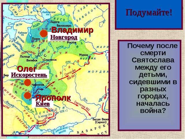Почему после смерти Святослава между его детьми, сидевшими в разных городах,...