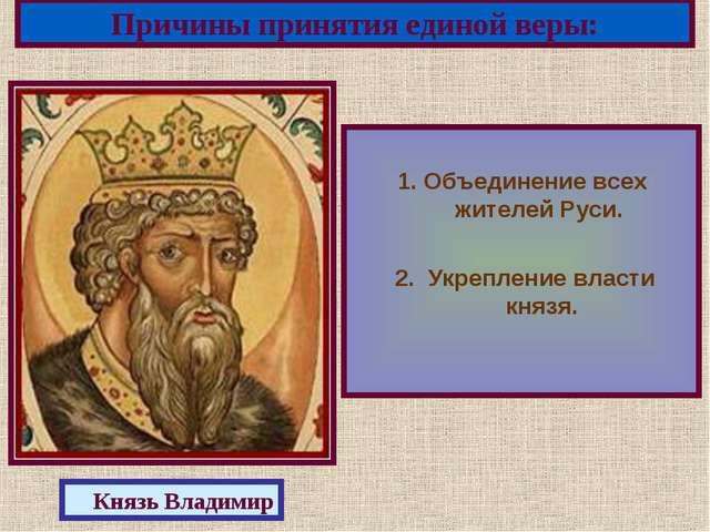 1. Объединение всех жителей Руси. 2. Укрепление власти князя. Причины принят...