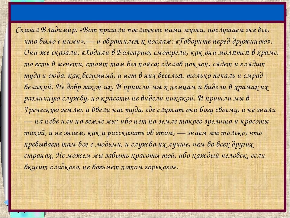 Сказал Владимир: «Вот пришли посланные нами мужи, послушаем же все, что было...