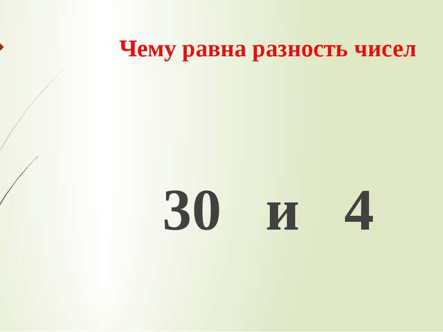 Контрольный устный счет класс Чему равна разность чисел 30 и 4
