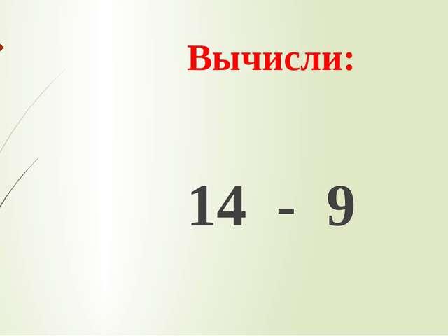 Вычисли: 14 - 9