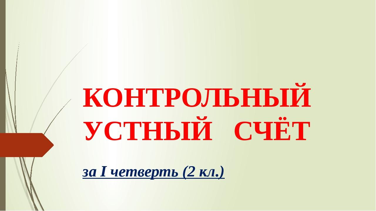 КОНТРОЛЬНЫЙ УСТНЫЙ СЧЁТ за I четверть (2 кл.)
