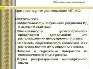 Критерии оценки деятельности ИП МО: 1.Актуальность. 2.Согласованность получен