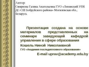 Автор: Смирнова Галина Анатольевна ГУО «Ленинский УПК ДС-СШ Бобруйского район