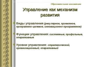 Управление как механизм развития Виды управления (регулярное, проектное, прог