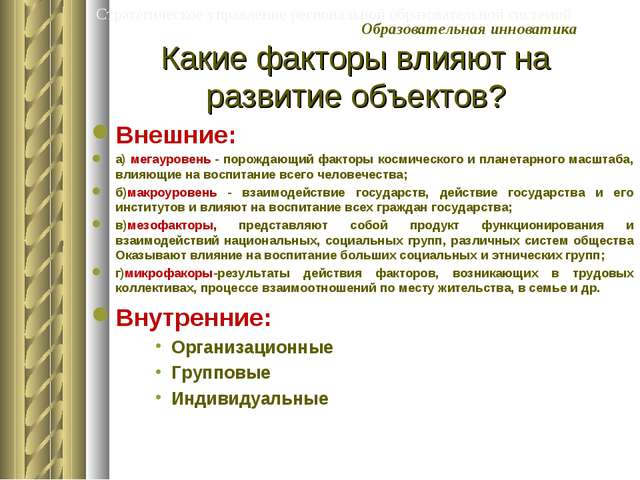 Какие факторы влияют на развитие объектов? Внешние: а) мегауровень - порождаю...