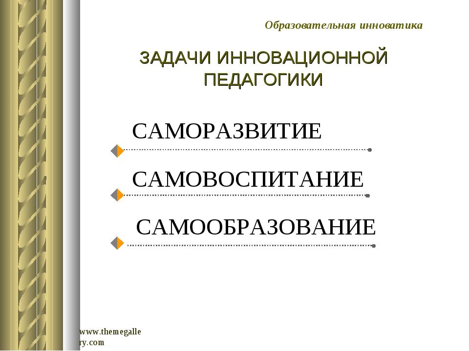 www.themegallery.com САМОРАЗВИТИЕ САМОВОСПИТАНИЕ САМООБРАЗОВАНИЕ ЗАДАЧИ ИННОВ...