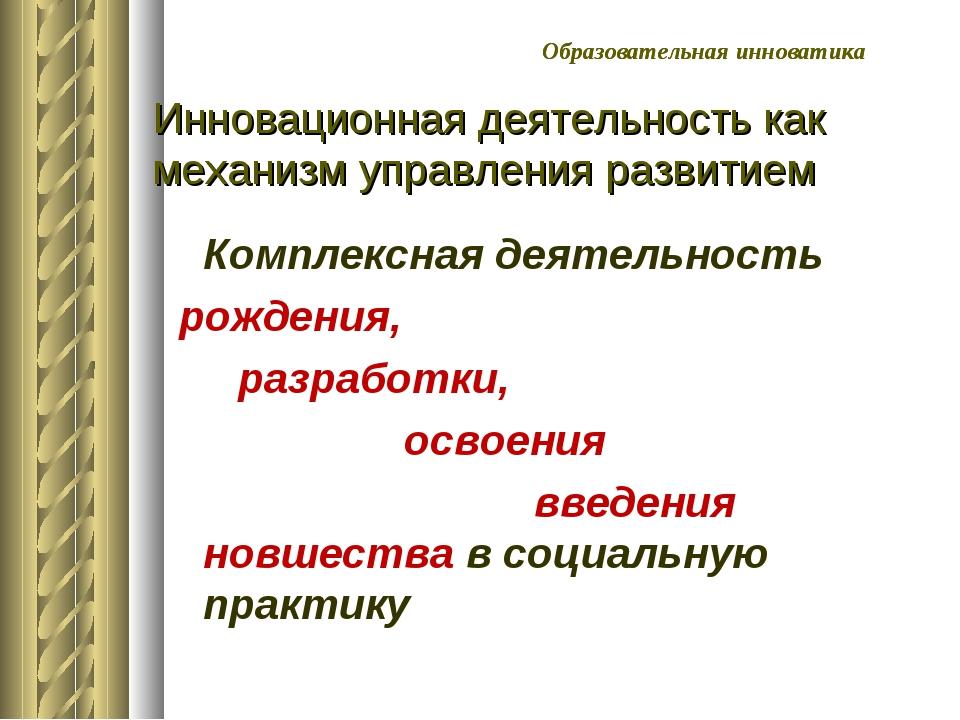 Инновационная деятельность как механизм управления развитием Комплексная де...