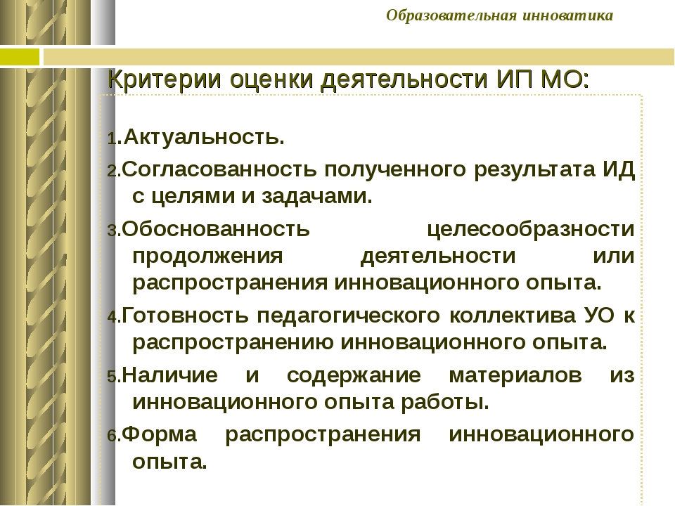 Критерии оценки деятельности ИП МО: 1.Актуальность. 2.Согласованность получен...