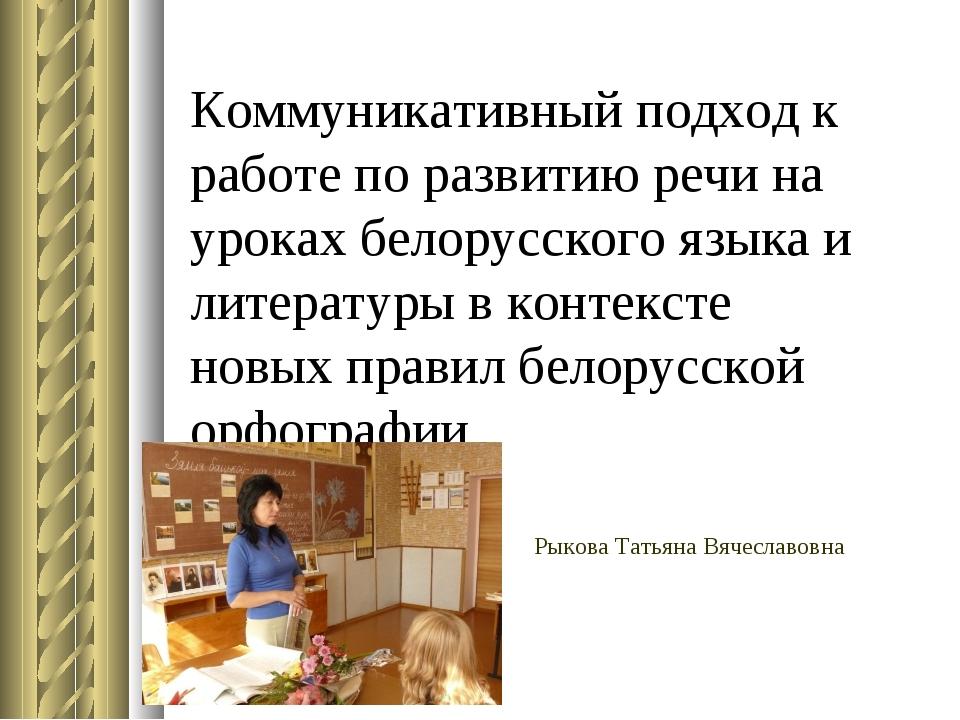 Коммуникативный подход к работе по развитию речи на уроках белорусского языка...