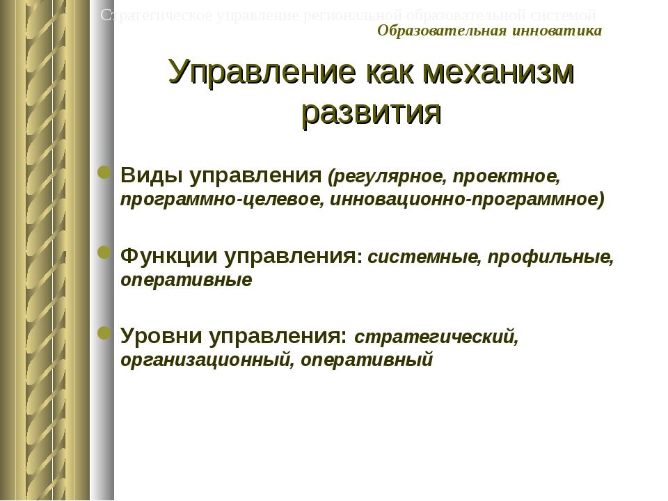 Управление как механизм развития Виды управления (регулярное, проектное, прог...
