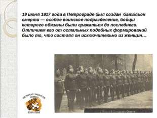 19 июня 1917 года в Петрограде был создан батальон смерти — особое воинское п