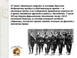 27 июня «батальон смерти» в составе двухсот доброволец прибыл в действующую а