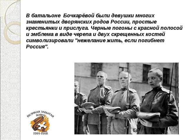 В батальоне Бочкарёвой были девушки многих знаменитых дворянских родов России...