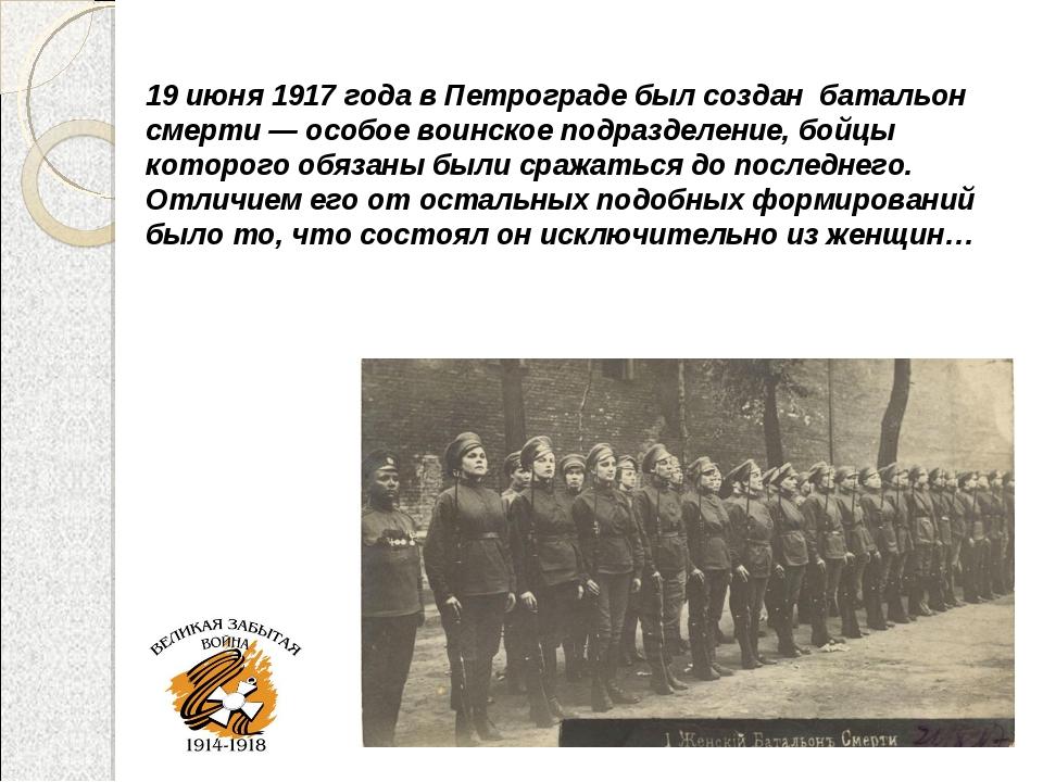 19 июня 1917 года в Петрограде был создан батальон смерти — особое воинское п...
