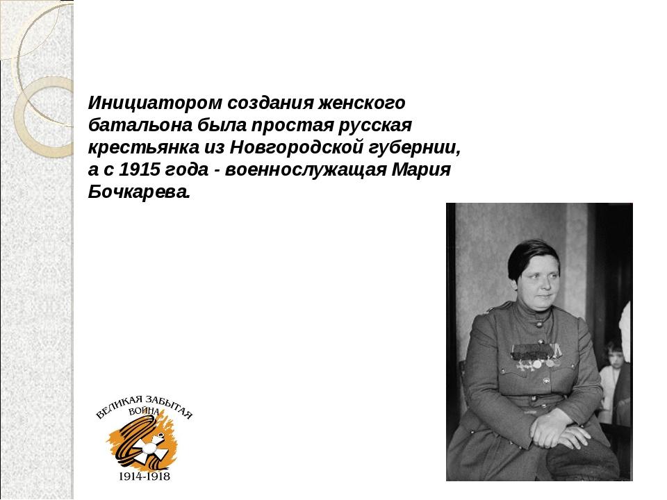 Инициатором создания женского батальона была простая русская крестьянка из Но...