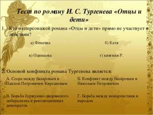 Тест по роману И. С. Тургенева «Отцы и дети» Кто из персонажей романа «Отцы