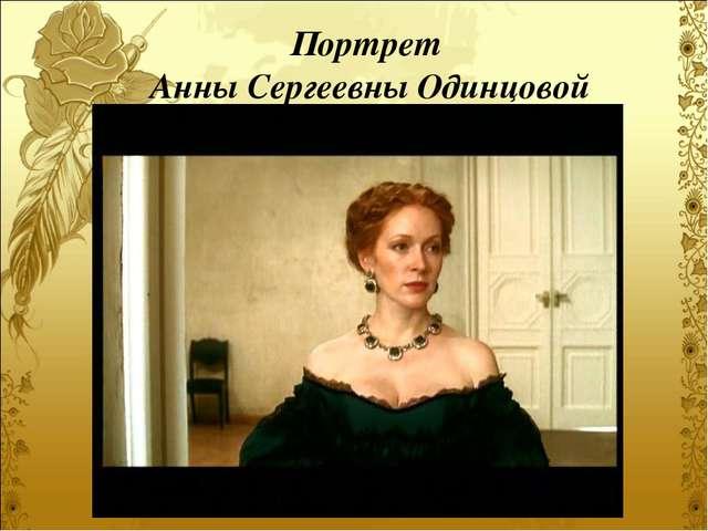 Портрет Анны Сергеевны Одинцовой