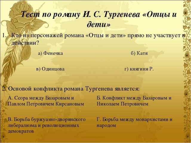 Тест по роману И. С. Тургенева «Отцы и дети» Кто из персонажей романа «Отцы...