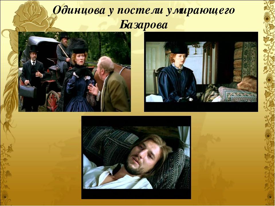 Одинцова у постели умирающего Базарова