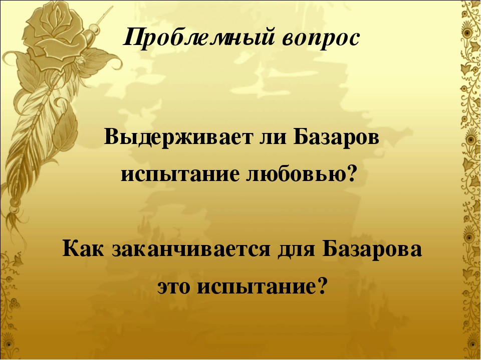 Выдерживает ли Базаров испытание любовью? Как заканчивается для Базарова это...