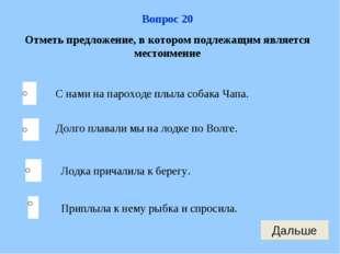 Вопрос 20 Отметь предложение, в котором подлежащим является местоимение С нам