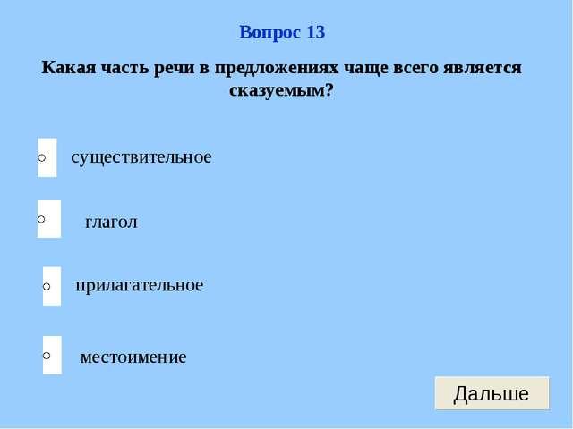 глагол прилагательное местоимение существительное Вопрос 13 Какая часть речи...