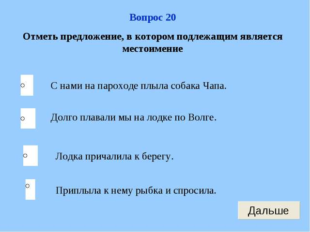 Вопрос 20 Отметь предложение, в котором подлежащим является местоимение С нам...