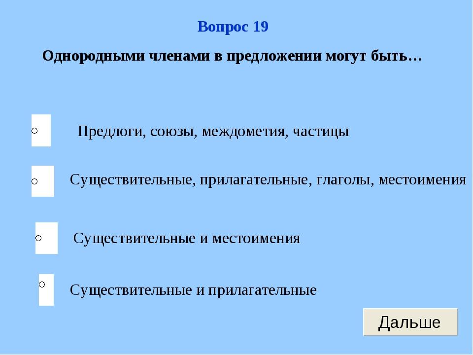 Вопрос 19 Однородными членами в предложении могут быть… Предлоги, союзы, межд...