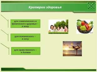 Критерии здоровья для соматического и физического здоровья – я могу для психи