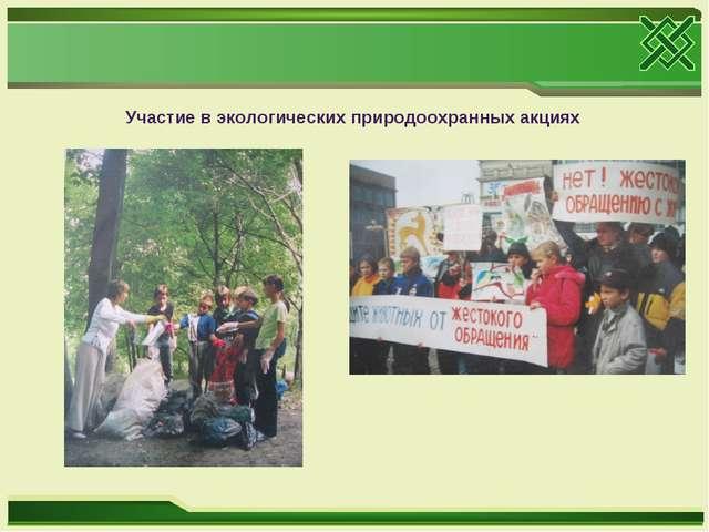 Участие в экологических природоохранных акциях