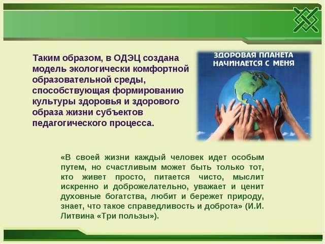 Таким образом, в ОДЭЦ создана модель экологически комфортной образовательной...